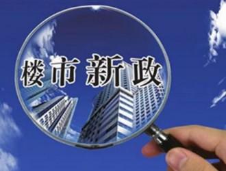 淄博信息港报道:淄博房地产市场又出新政策了!